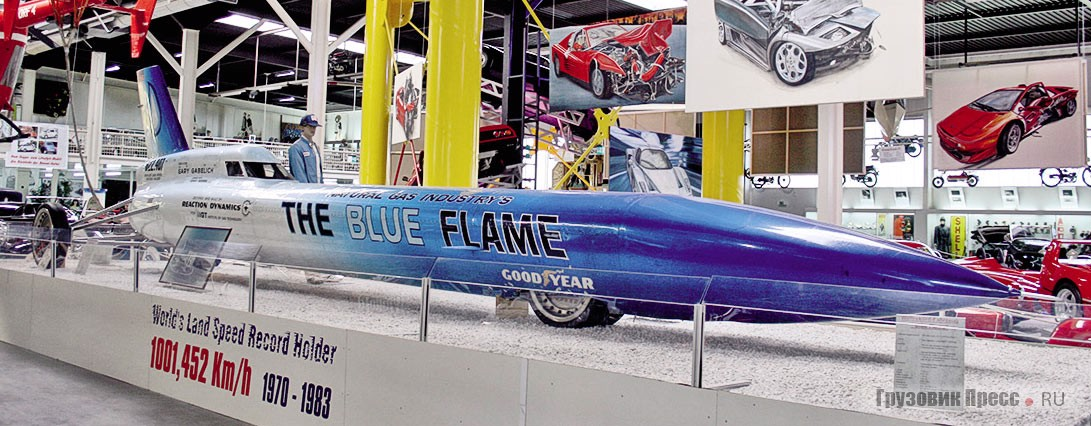 «Blue Flame» (1970)