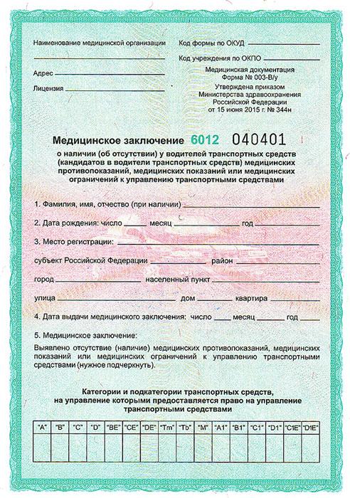 Где получить водительскую медицинскую справку в Куровском в вао
