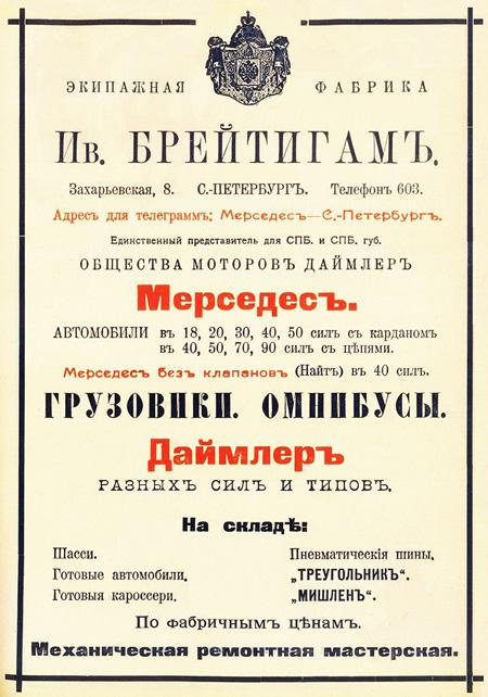 Реклама экипажной фабрики «Ив.Брейтигам»
