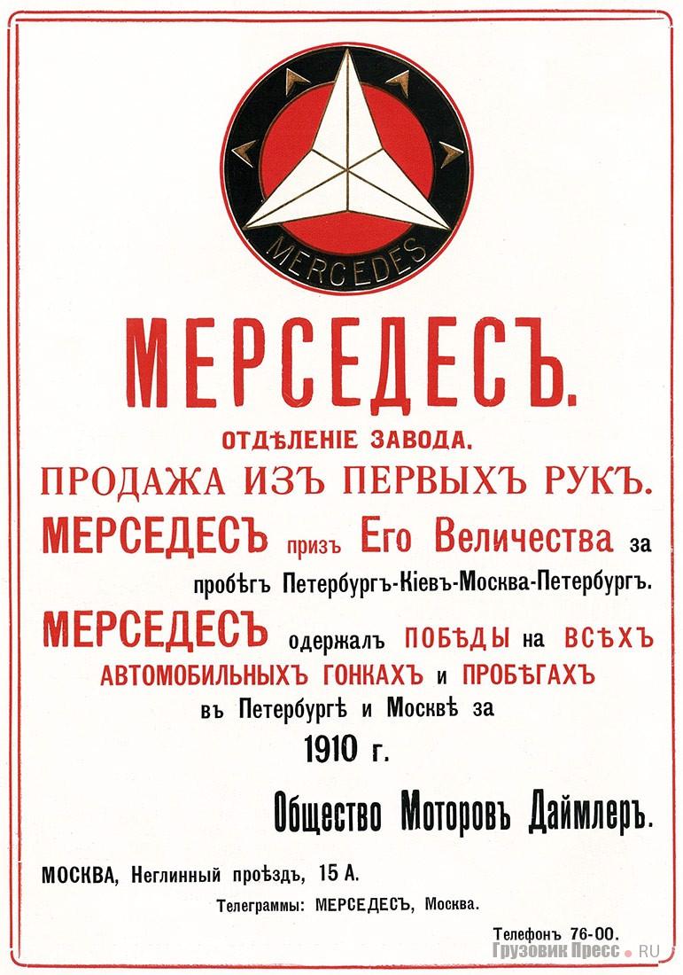 Реклама московского отделения «Общества Моторов Даймлер»
