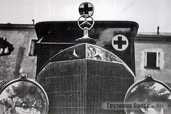 Кареты «скорой помощи» Mercedes Typ 400 15/70/100PS дляМосздравотдела были заказаны в 1924 г. Известный снимок радиатора машины сделан советским фотографом-классиком А.М.Родченко в 1931 г.