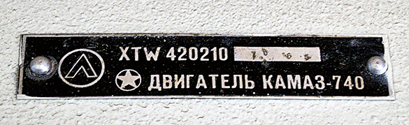 Заводская табличка на перегородке