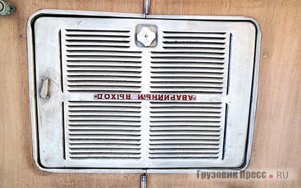 Хитроумный люк с решёткой имеханизмом регулировки. «Барашек» регулировки был тугим и неудобным, зато такое устройство позволяло равномерно распределять поступающий снаружи воздух