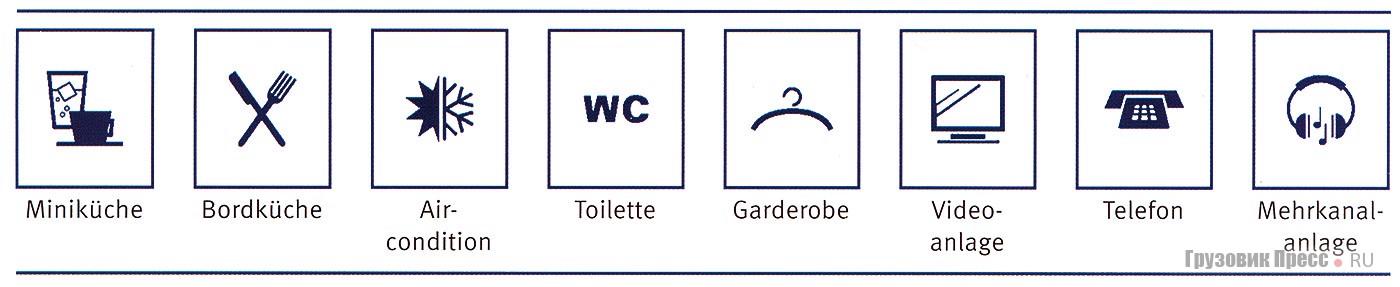 [b]Символика на туристских лайнерах:[/b] [b]Мини-кухня[/b] (кофе-машина, сосисочная. [b]Бортовая кухня[/b] (мойка, СВЧ-печь, гриль). [b]Система кондиционирования воздуха[/b] (в т.ч. климатроник). [b]Туалет[/b] (водяной или биотуалет с рукомойником). [b]Гардероб[/b] (отсек с вешалками для верхней одежды). [b]Видеоустановка[/b] (видеоплеер, DVD-проигрыватель). [b]Телефон[/b] (беспроводная связь). [b]Многоканальное устройство[/b] (подводка к каждому месту)