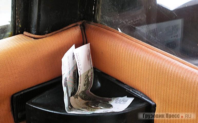 Лоток для передачи денег