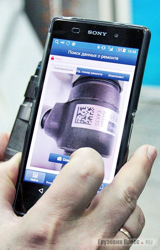 Маркировка восстановленной детали (в процессе) и проверка подлинности при помощи смартфона: видна вся информация о дате ремонта, параметрах прибора и адрес мастерской, производившей ремонт